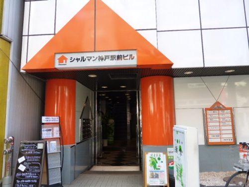 神戸駅前ビル正面