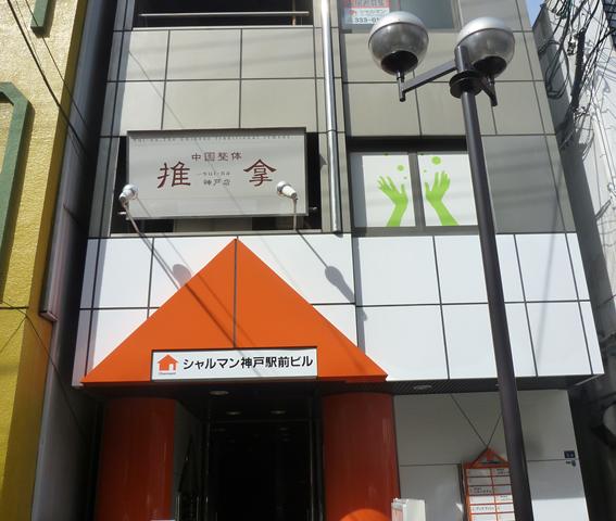 シャルマン神戸駅前ビル 貸事務所 602号 7.13万円